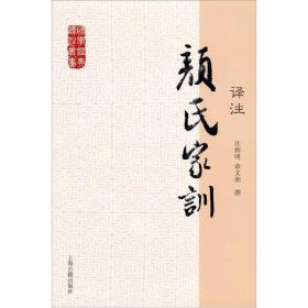 新书--国学经典译注丛书:颜氏家训译注庄辉明,章义和 编9787532564040