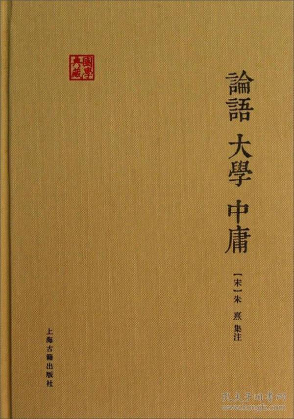 国学典藏:论语大学中庸