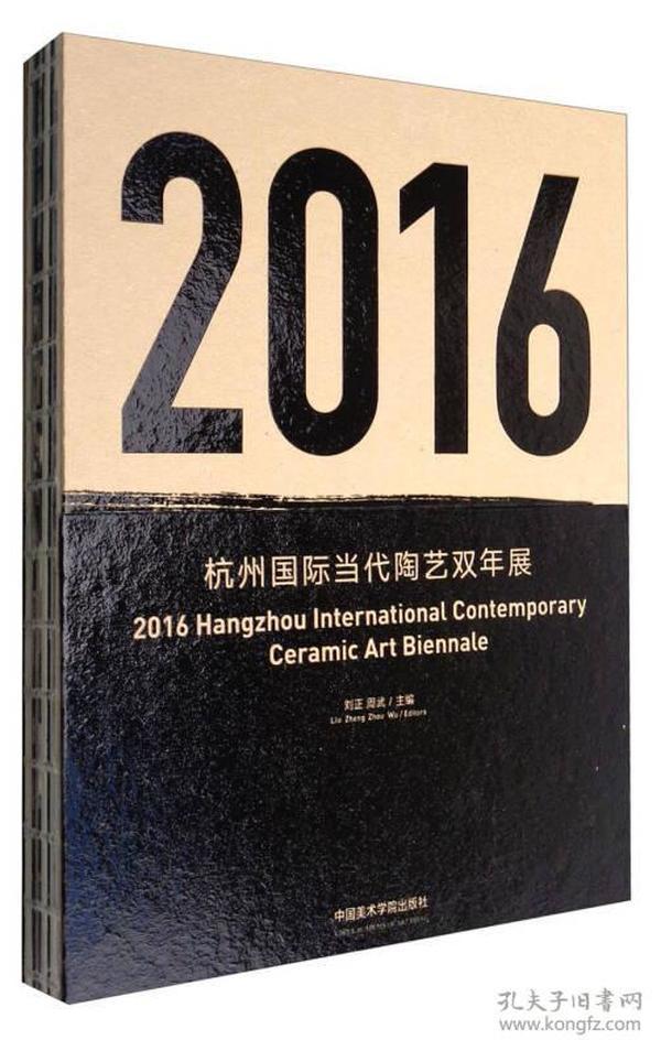 2016-杭州国际当代陶艺双年展
