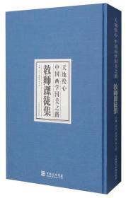 天地绘心:中国画学国美之路 教师课徒集