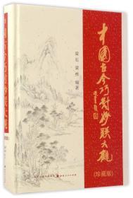 中国古今巧对妙联大观