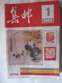 集邮(1993年1-12期全年)
