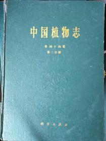 中国植物志第十六卷第二分册(精装)