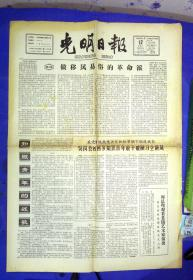 100010266  光明日报1966.4.20