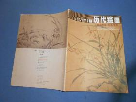 广州艺术博物馆 广州美术馆藏历代绘画 :幽谷芳菲.兰花专辑-大16开