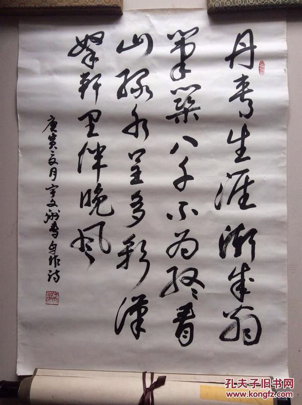 中国美术家协会会员宇文洲书法一幅 买家自鉴 手绘真迹图片