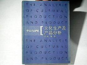 文化生产及产品分析