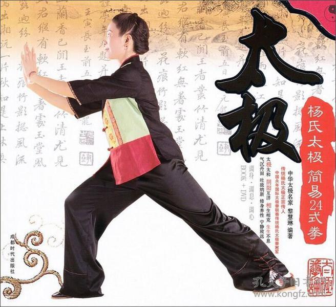 太极:杨氏太极简易24式拳