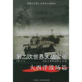 第二次世界大战实录:大西洋战场篇