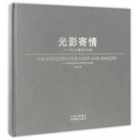 光影寄情-尹小兵摄影作品集