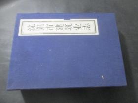 沈阳市建筑业志 全三册(带函盒)