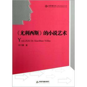 中国书籍文库:《尤利西斯》的小说艺术