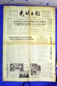 100010267 光明日报1966.4.8