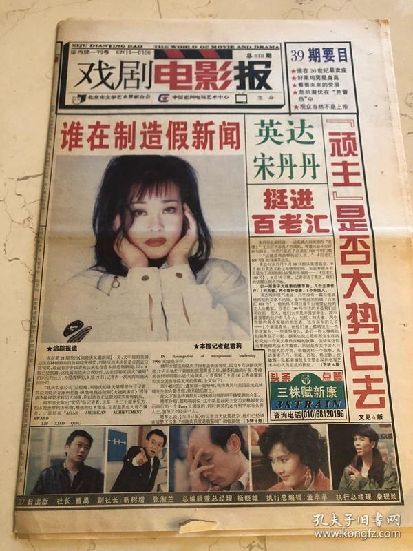 戏剧电影报 1996年第39期 刘晓庆 张艾嘉 梅艳芳 郭富城