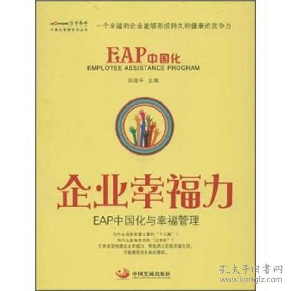 中国化管理系列丛书·企业幸福力:EAP中国化与幸福管理