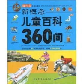 新概念儿童百科360问(金色卷、银色卷)