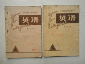 江西省初级中学试用课本英语第三/四册