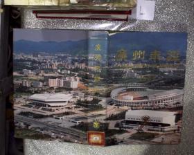 广州丰鉴 1987