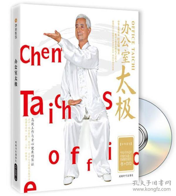 办公室太极(书+DVD)