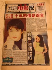 戏剧电影报 1996年第46期 成方圆 周润发 孙悦