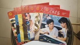 人民画报 1986年(1-2、4-9期)8本合售【看图】