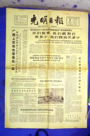100010268 光明日报1965.10.8