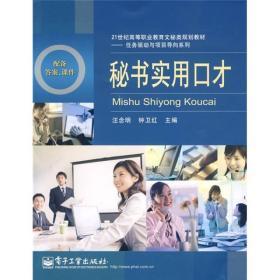 秘书实用口才/21世纪高等职业教育文秘类规划教材·任务驱动与项目导向系列