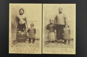 《日本绘叶书》明信片2张 黑白老照片 蒙古婆一寸坊与其儿子 日本少年力士 年龄八十四 身长一尺八寸等内容 患有侏儒症的老妇人与其儿子 大坂镜影社发行