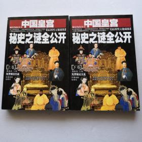 中国皇宫秘史之谜全公开(全二册)
