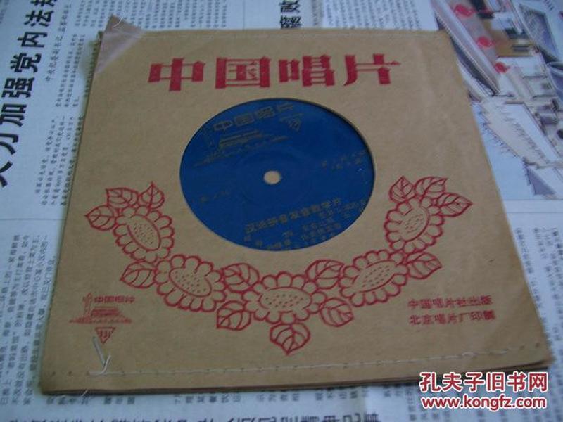 小薄膜唱片:汉语拼音发音教学片(4张8面合售)_