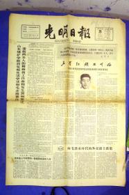 100010269 光明日报1966.4.26