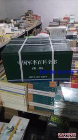 正版《中国军事百科全书第二版》 共19册 全套19册 皮面精装本 原箱装 未开封2箱一套全新