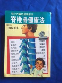 脊椎骨健康法