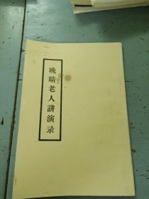 晚晴老人讲演录(影印本