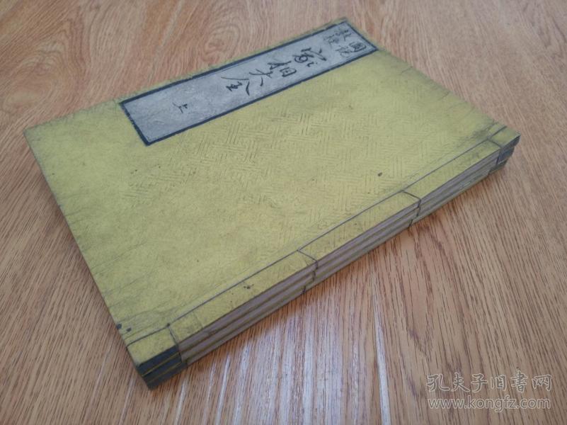 和刻家宅风水古本《图说教授 家相大全》三册全,书内家宅风水图版较多