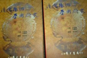 清代扬州学术研究 上下册