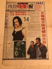 戏剧电影报 1996年第14期