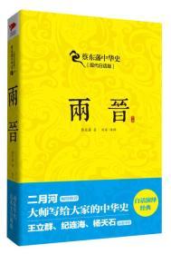 两晋蔡东藩中华史现代白话版