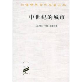中世纪的城市 汉译世界学术名著丛书