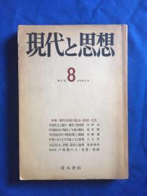 现代と思想 季刊 No.8 1972年6月 日文原版