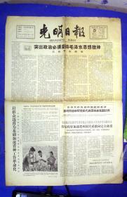 100010270 光明日报1966.4.23