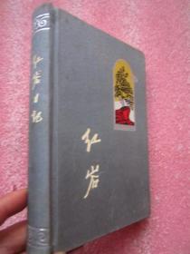 老笔记本、红岩日记 布面精装  约100页、内页有若干红岩版画插图、 前三分之一记有医学笔记