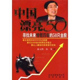 中国漂亮50:寻找未来增值百倍的50只金股