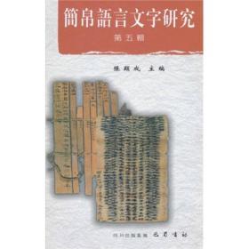 简帛语言文字研究(第5集)