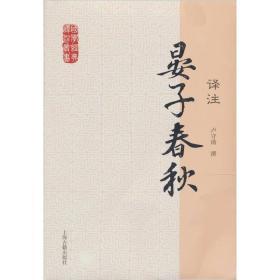 国学经典译注丛书:晏子春秋译注
