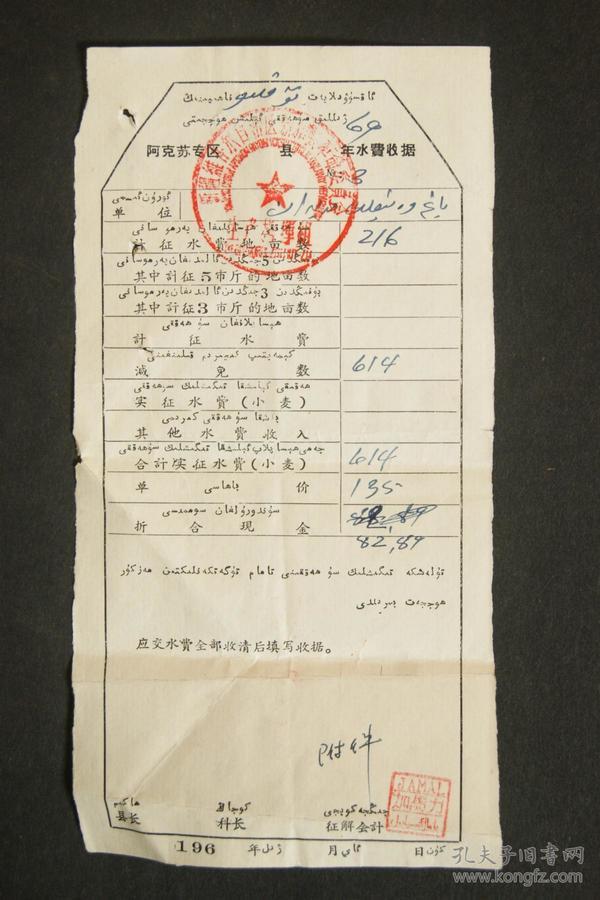 60年代新疆新和县水费收据
