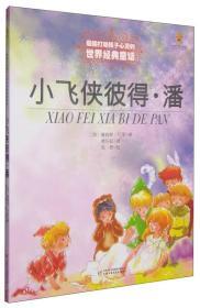 最能打动孩子心灵的世界经典童话-小飞侠彼得?潘
