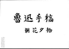 复印扫描输出 黑白版 61页 一版一印限量发行500本《鲁迅手稿 朝花夕拾》大开本一册全 北京鲁迅博物馆 上海鲁迅纪念馆及北京图书馆都保存了一些鲁迅的手稿 为了更好的保存鲁迅手稿原件及研究工作的需要 文物出版社选择了朝花夕拾和故事新编加以影印 鲁迅手稿编辑委员会 1964年