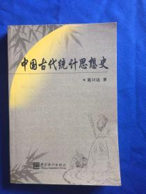 中国古代统计思想史  【签赠本】