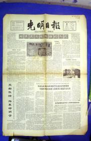 100010271 光明日报1966.4.2